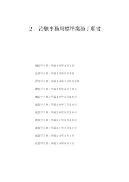 2.治験事務局標準業務手順書