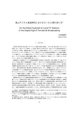 地上デジタル放送時代におけるローカル局の在り方 [PDF