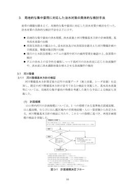 局地的な集中豪雨に対応した治水対策提言書(4/4) (PDF