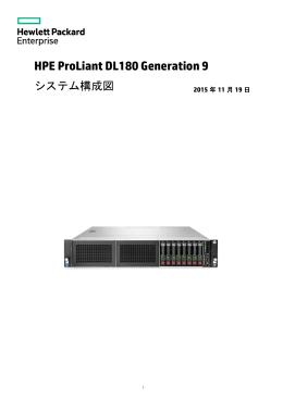 ProLiant DL180 Gen9 システム構成図