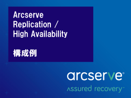 Arcserve Replication / High Availability 構成例