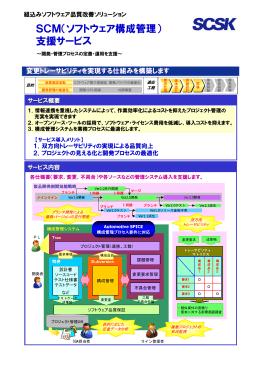 SCM(ソフトウェア構成管理) 支援サービス