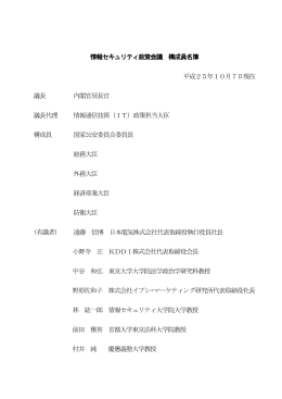 情報セキュリティ政策会議 構成員名簿 平成25年10月7日現在 議長