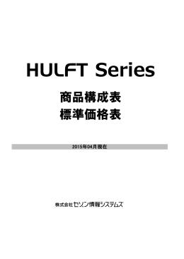 HULFT Series 商品構成表 標準価格表