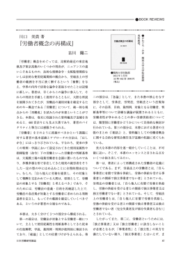 川口美貴著 『労働者概念の再構成』
