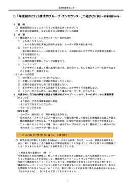 「年度初めに行う構成的グループ・エンカウンター」の進め方(例)-所要