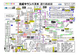 京成タウンバス   運行路線図