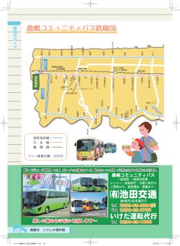 鹿嶋コミュニティバス路線図・時刻表