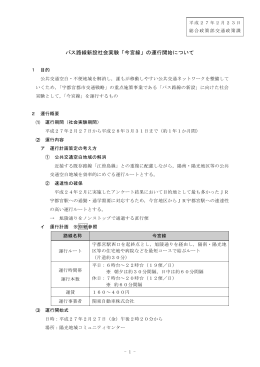 バス路線新設社会実験「今宮線」の運行開始について(PDF