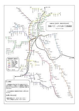 西鉄バス・JR九州バス路線図