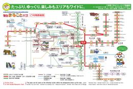 ご利用できるフリーエリア路線図