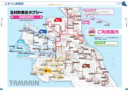 たまりん路線図 [PDFファイル/1.44MB]