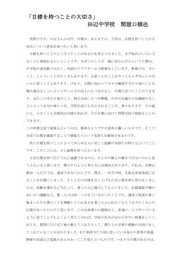 「目標を持つことの大切さ」 田辺中学校 間屋口槙也