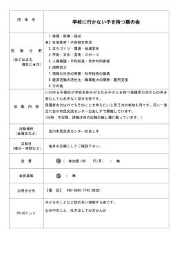 学校に行かない子を持つ親の会 - 吉川市民交流センター おあしす