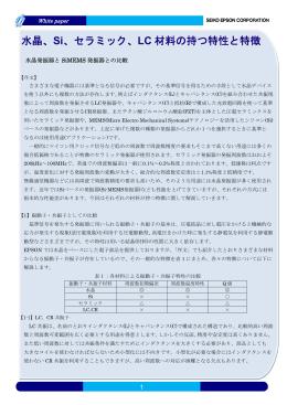 「水晶、Si、セラミック、LC材料の持つ特性と特徴」公開。