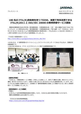 180 名の ITIL(R)資格者を持つ TDISS、実務で有効活用できる ITIL(R