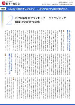 2020年東京オリンピック・パラリンピック 開催決定が持つ意味