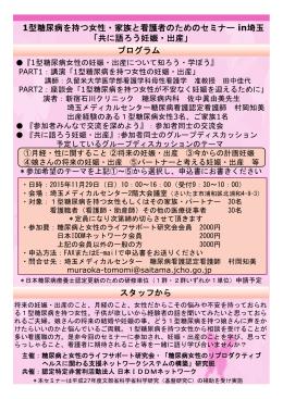 1型糖尿病を持つ女性・家族と看護者のためのセミナー in埼玉 「共に語