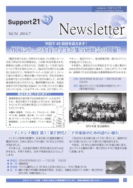 外国にルーツを持つ学生が集う研修会の開催!
