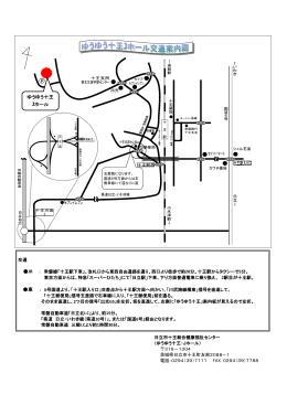 ゆうゆう十王交通案内図(PDF形式 336キロバイト)