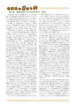 第20回 -継体天皇(ヲホド王のち大王) その2-