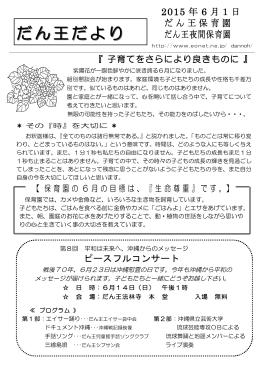 だん王だより(2015年6月