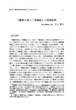 『観薬王薬上二菩薩経』と関連経典