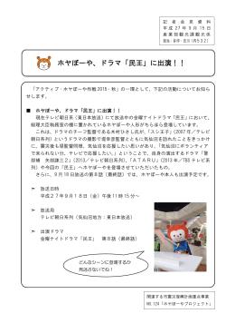 ホヤぼーや、ドラマ「民王」に出演!!
