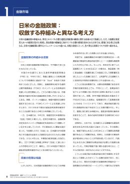 日米の金融政策: 収斂する枠組みと異なる考え方