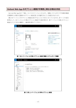 Outlook Web Appのオプション画面が手順書と異なる場合の対応