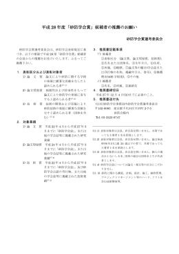 平成 28 年度「砂防学会賞」候補者の推薦のお願い