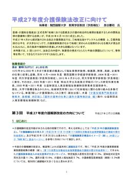 【PDF版】第3回 平成27年度介護報酬改定の方向について