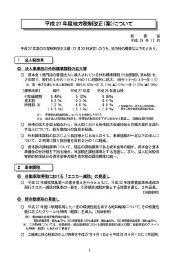 平成27 年度地方税制改正(案)について