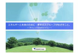 エネルギーと未来のために 東京ガスグループがめざすこと。