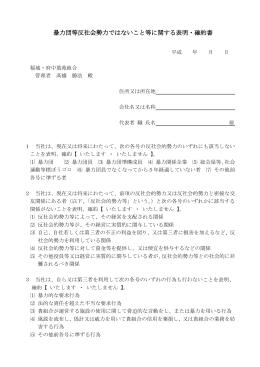 暴力団等反社会勢力でないこと等に関する表明・誓約書(PDF:137KB)