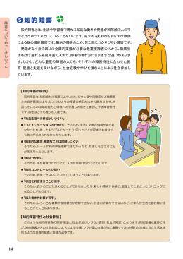 障害について知ってほしいこと(2) (PDF形式, 2.37MB)