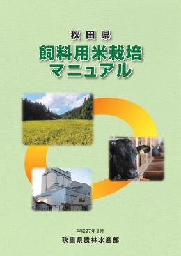 飼料用米栽培 マニュアル 飼料用米栽培 マニュアル