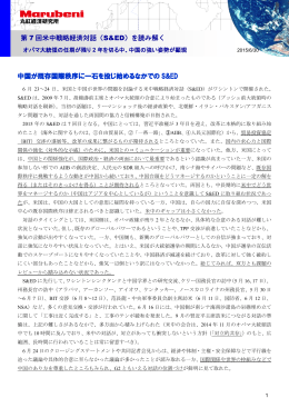 第 7 回米中戦略経済対話(S&ED)を読み解く 中国が既存国際