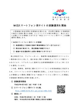 MICSスマートフォン用サイトの試験運用を開始(平成27年4