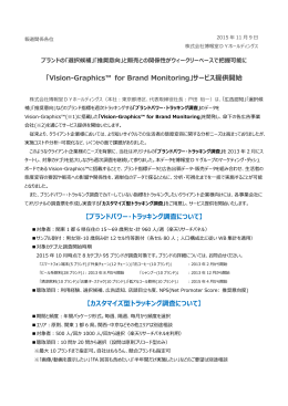 「Vision-Graphics™ for Brand Monitoring」サービス提供開始 【ブランド