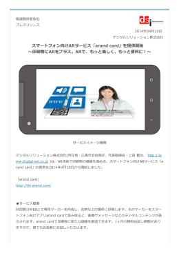 スマートフォン向けARサービス「arand card」を提供開始 〜印刷物にAR