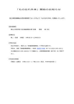 「もの忘れ外来」開始のお知らせ!(PDF:95KB)