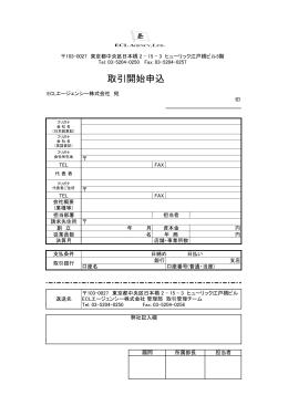 取引開始申込書(JAPANESE)ダウンロード