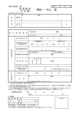 開始中止届(PDF)