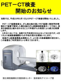 PET-CT検査 開始のお知らせ