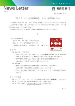 「Wi-Fi サービス」(公衆無線 LAN サービス)の提供開始