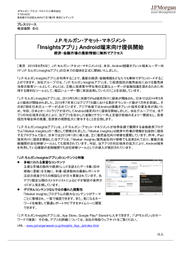 「Insightsアプリ」 Android端末向け提供開始