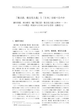 「複言語,複文化主義」と「日本」は結べるのか ― 細川英雄,西山教行(編