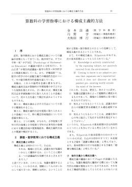 算数科の学習指導における構成主義的方法