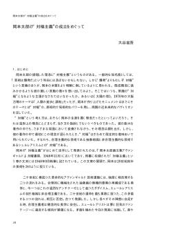 """岡本太郎の""""対極主義""""の成立をめぐって"""